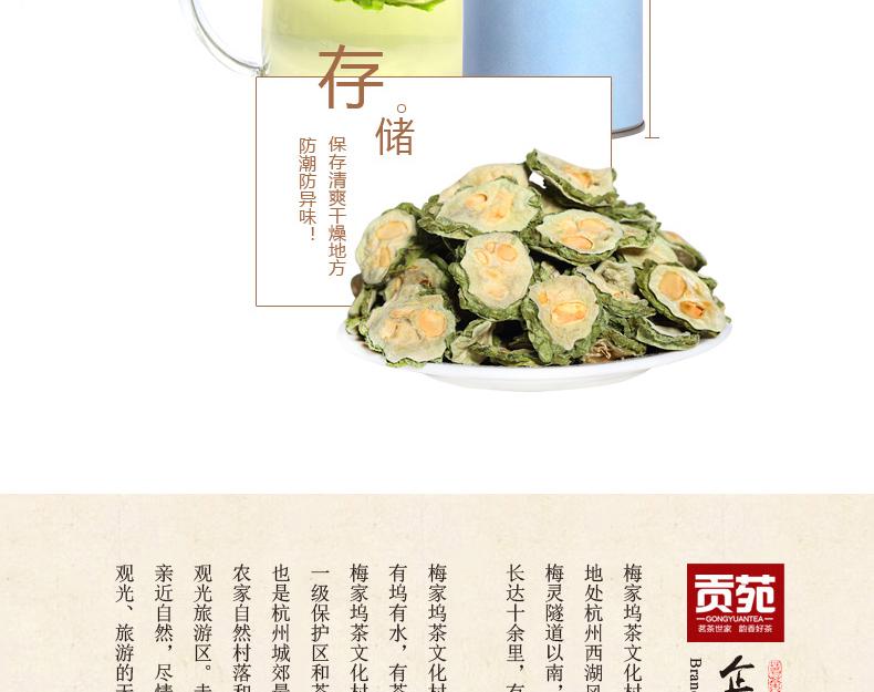 苦瓜片茶详情页PSD_10.jpg