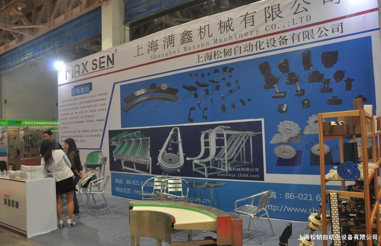 2017年潍坊食品工业科技展——上海松韧