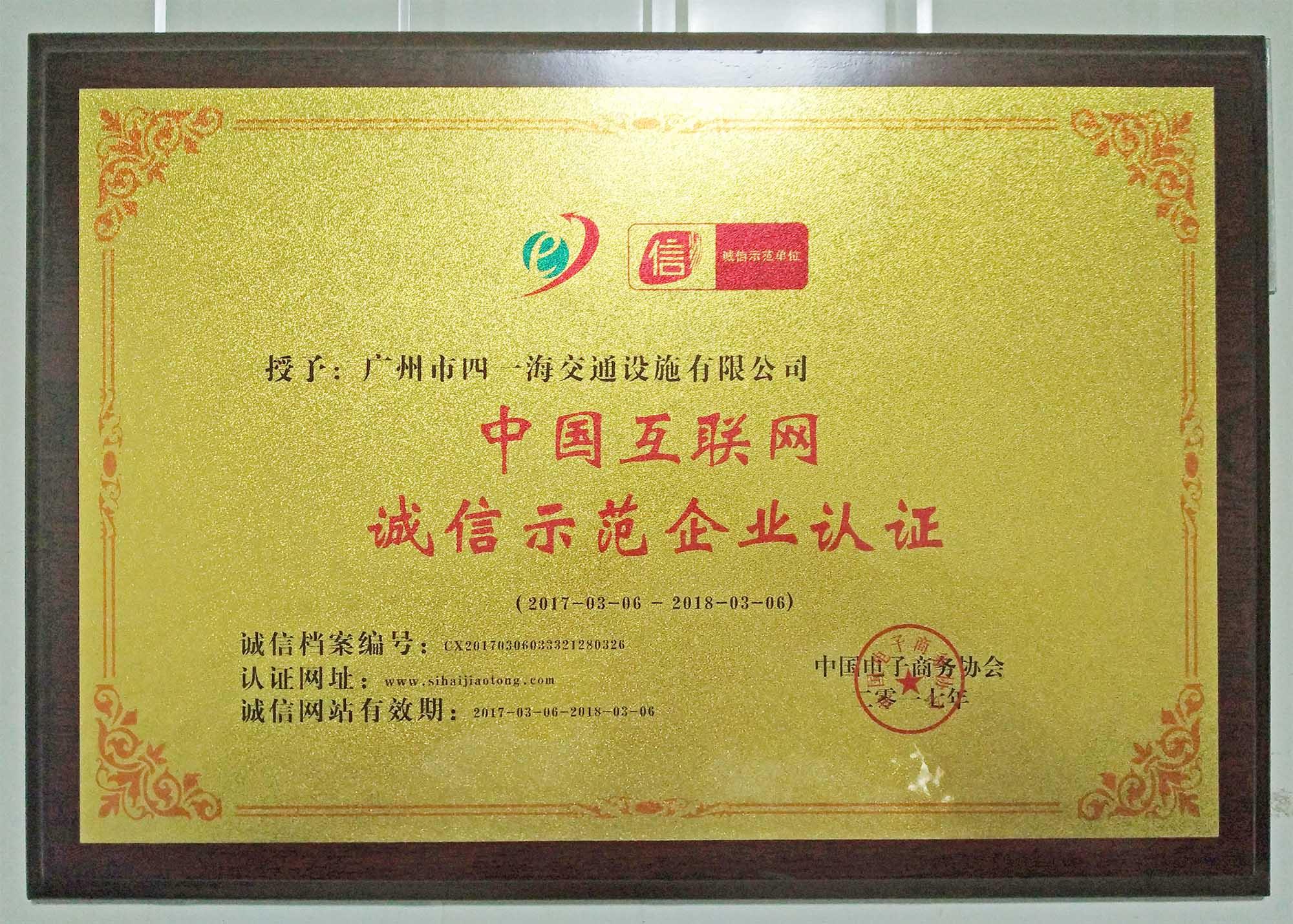 四海交通继2015年被评为《中国互联网诚信单位,2017年再次被评为《中国互联网诚信示范单位》,档案编号CX201703060333212803 由中国电子商务协会颂发-公司动态-新闻中心-广东四海交通集团
