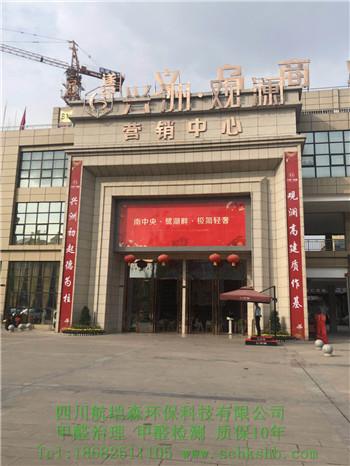 遂宁兴州·观澜售楼部甲醛治理(除甲醛案例展示)