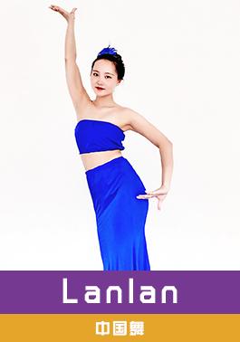 中国舞导师  LANLAN