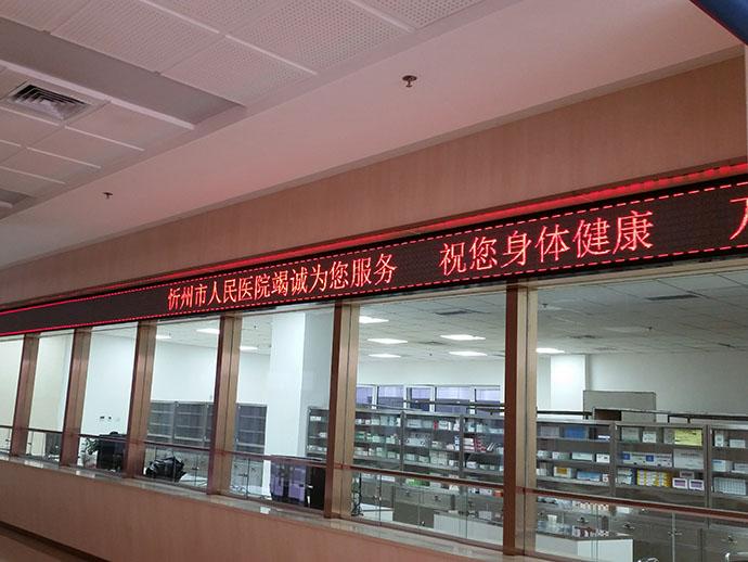 忻州人民医院
