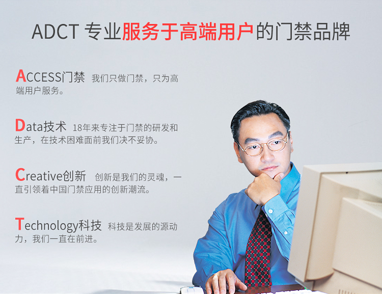 ADCT-2_04.jpg