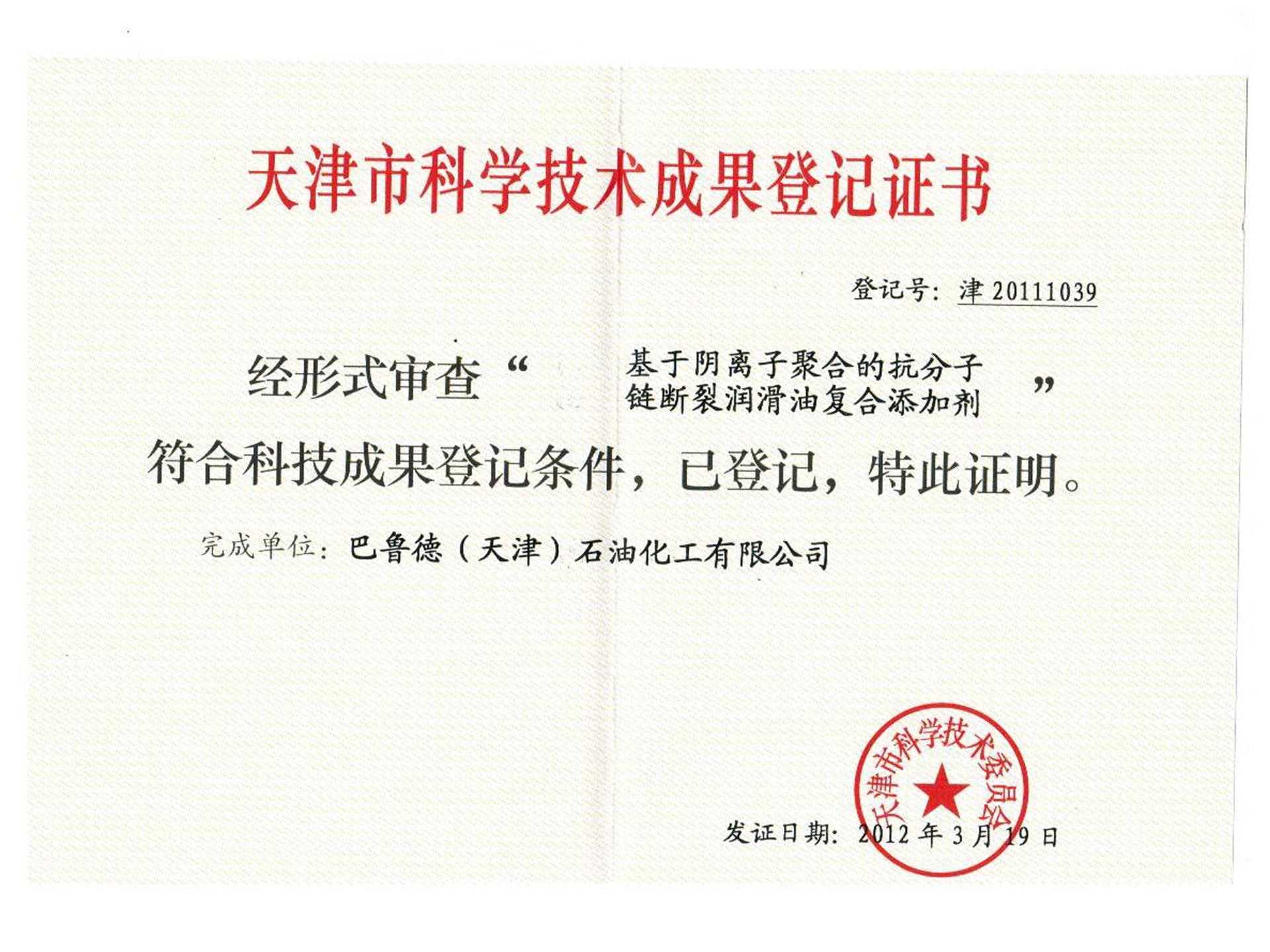 天津市科学技术成果登记