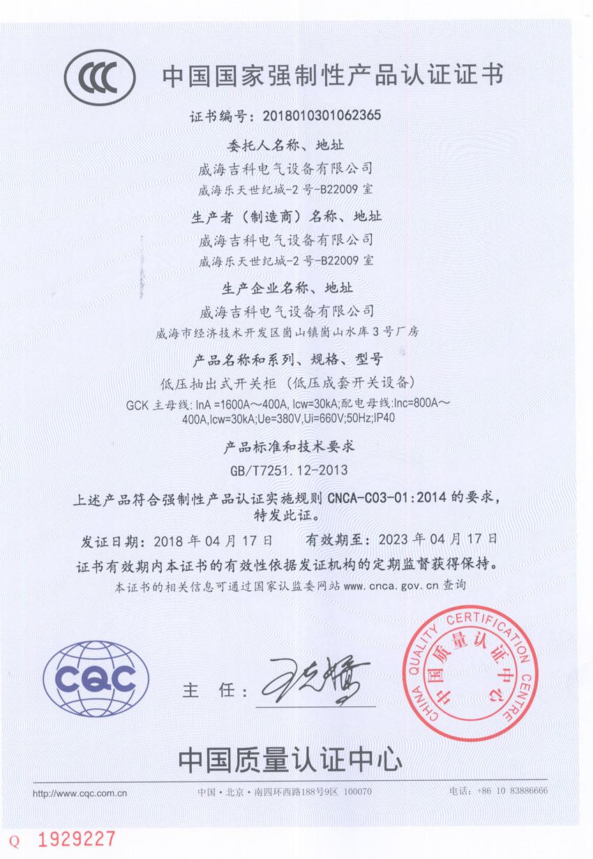 GCK(1600A-400A)