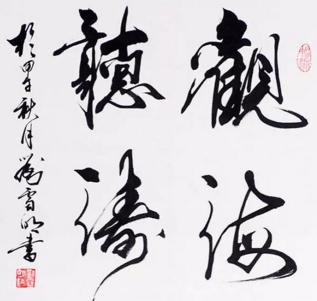 书画家刘雪明简介