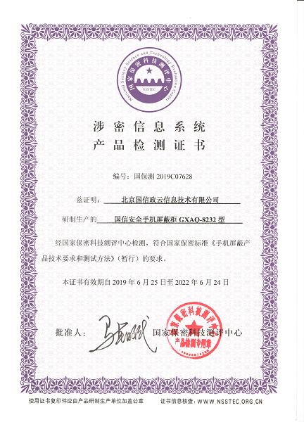 GXAQ-8232檢測證書