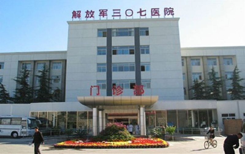 北京307医院