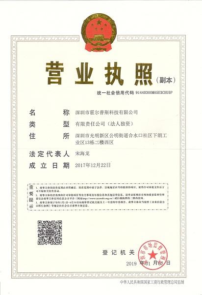 深圳市霍尔普斯科技有限公司