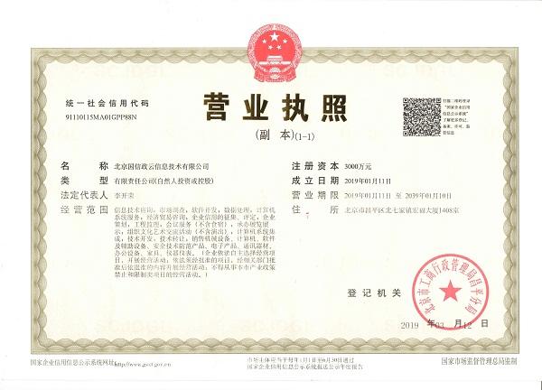 北京國信政云信息技術有限公司