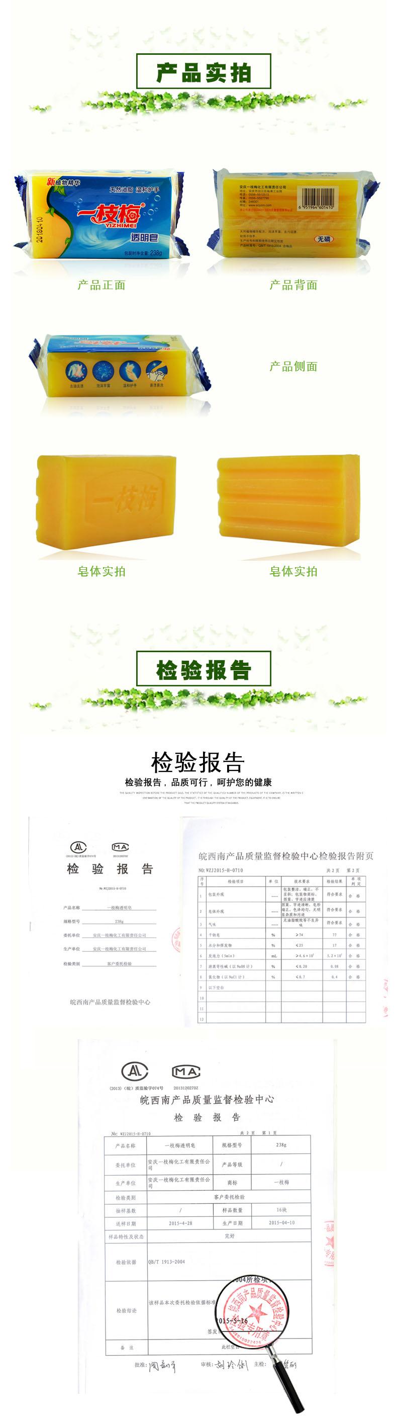 238克植物精華透明皂 詳情圖.jpg