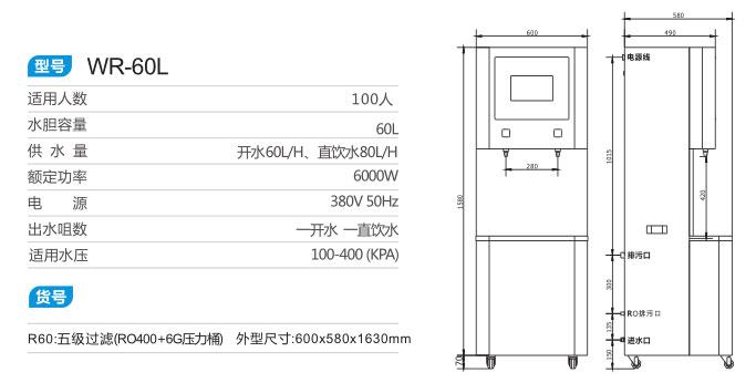 鋼琴烤漆步進式開水系列WR-60L1.jpg