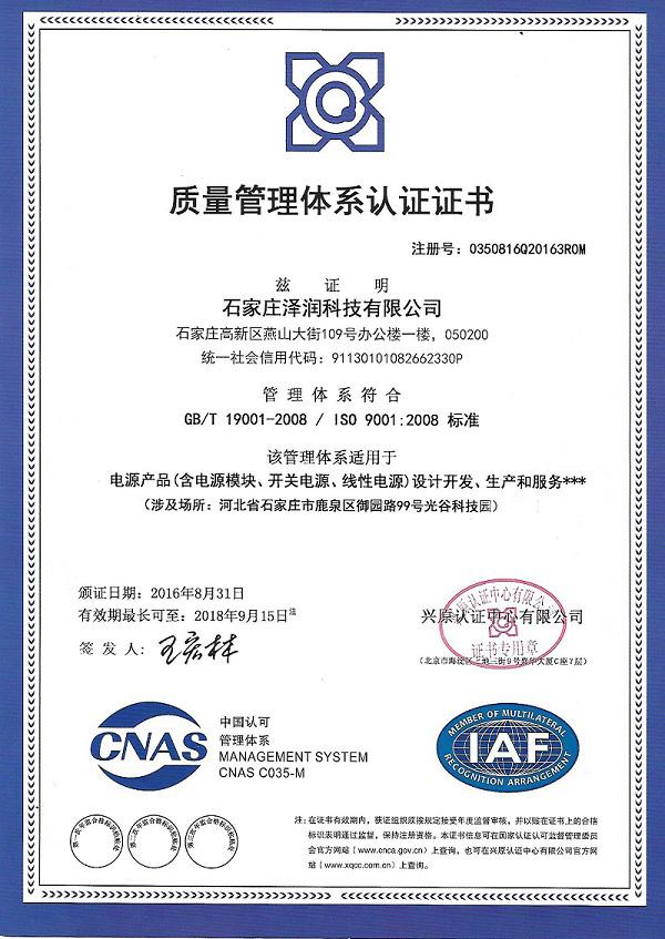 中文质量体系认证