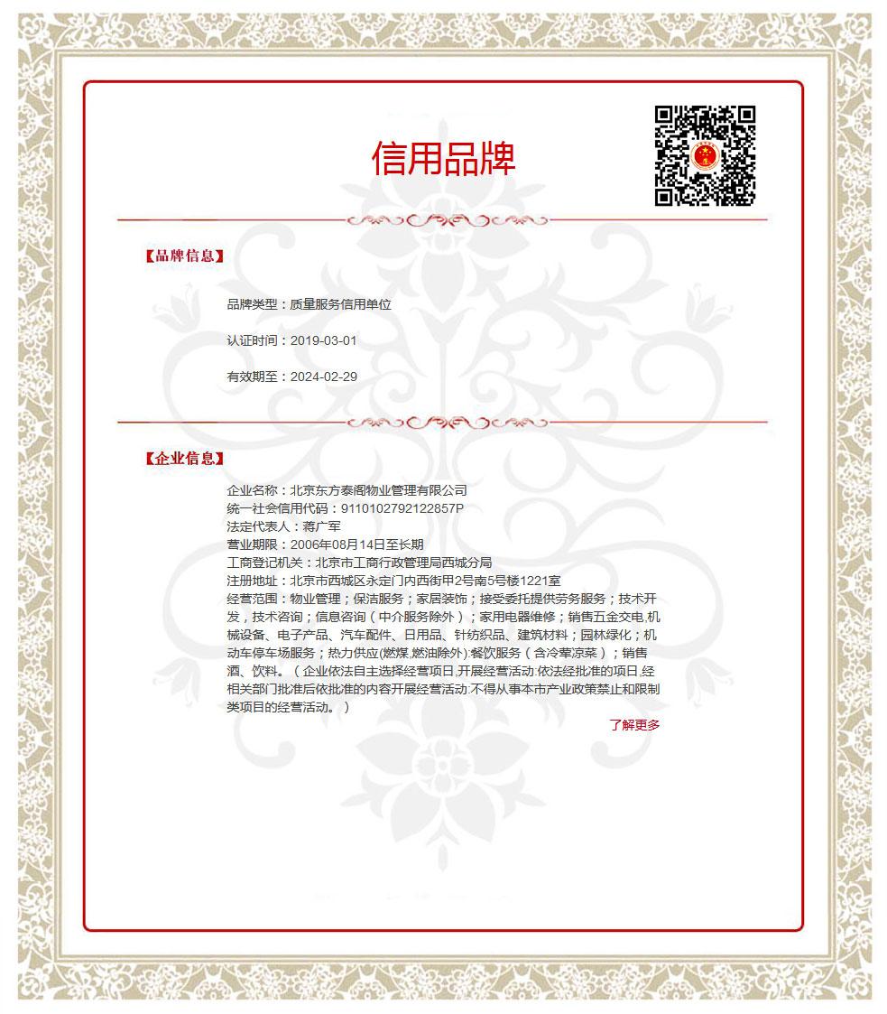 北京东方泰阁物业管理有限公司.jpg