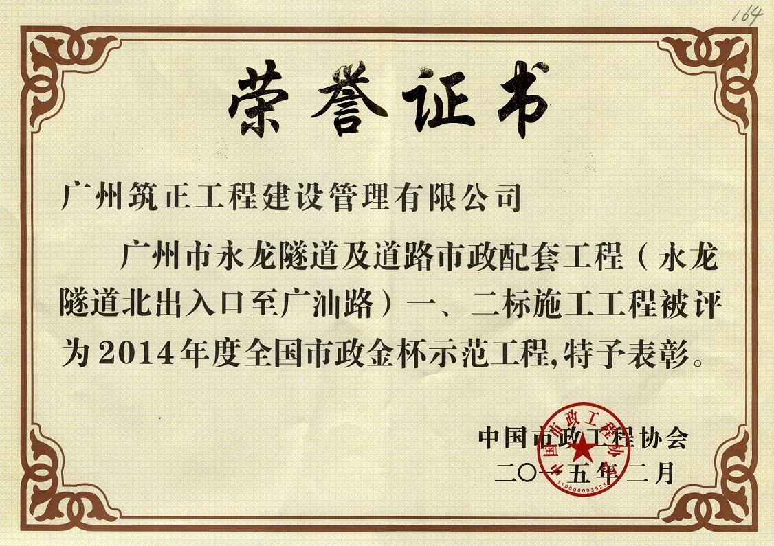 2014年度全國市政金杯獎