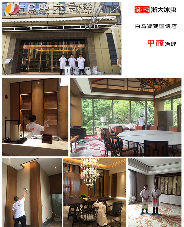 G20白马湖建国饭店