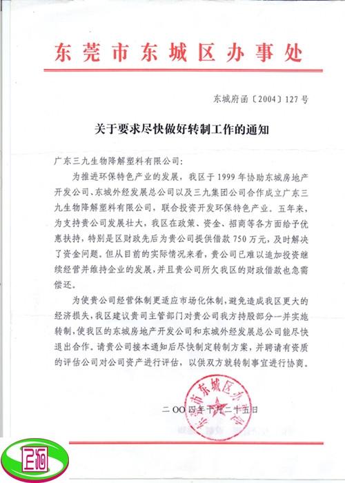 国有企业被东城区政府列入改制为民企 (1).jpg