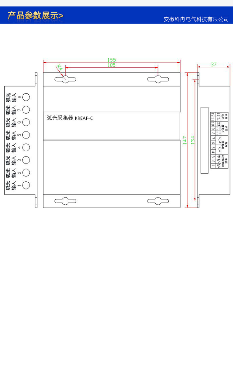 4、弧光采集器开孔尺寸.jpg