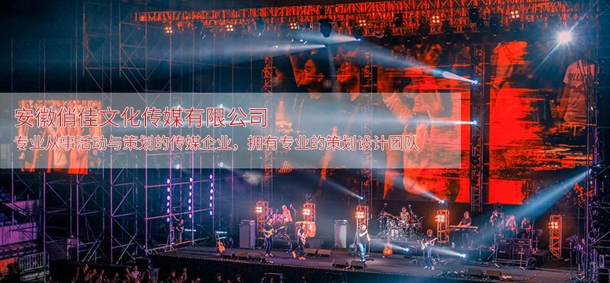 安徽俏佳文化傳媒有限公司