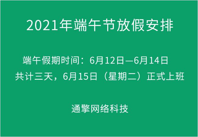 合肥網絡推廣公司-2021年端午節放假通知安排