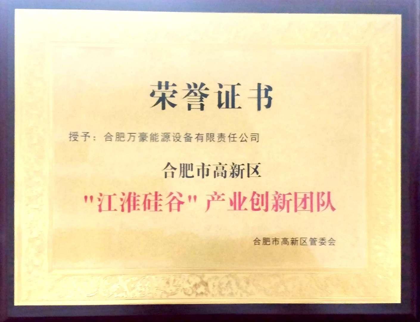 江淮硅谷产业创新团队
