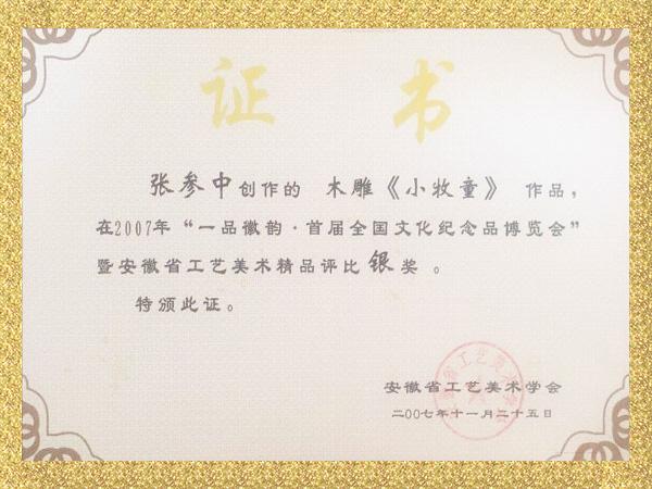 木雕《小牧童》作品银奖证书