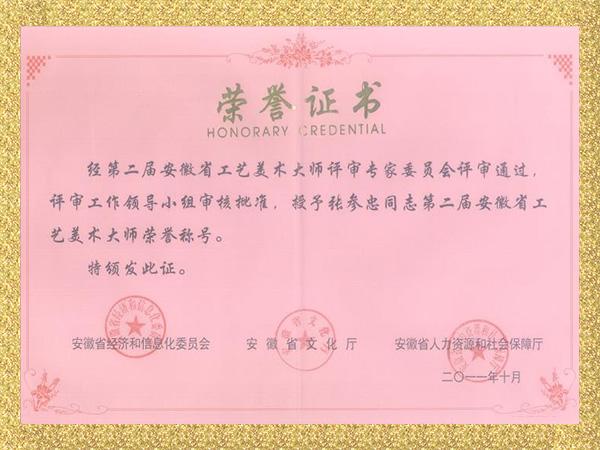 第二屆安徽省工藝美術大師榮譽稱號證書
