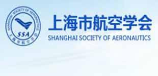 上海市航空学会