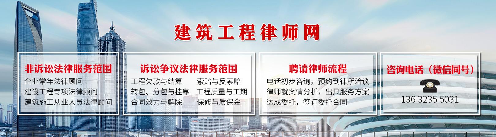 广州工程款优先受偿权律师