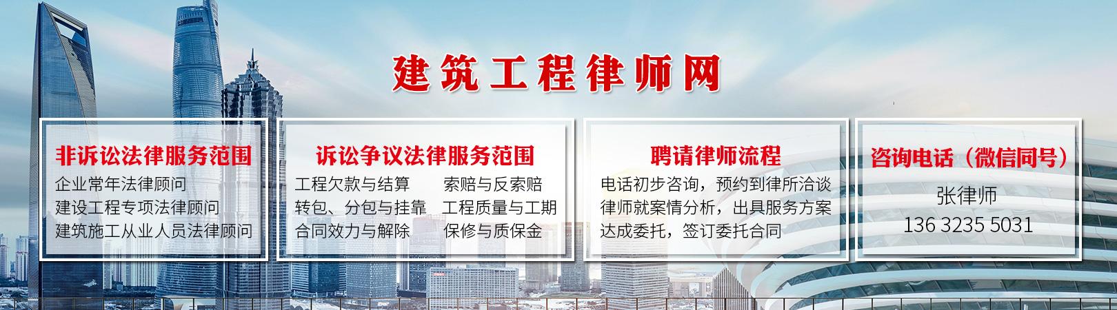 广州建设工程施工合同律师.jpg