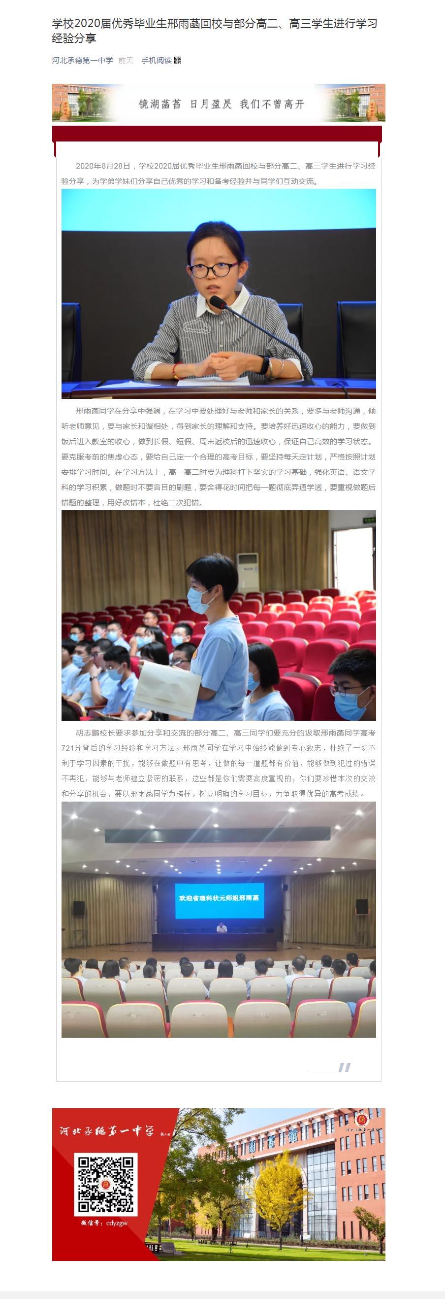 学校2020届优秀毕业生邢雨菡回校与部分高二、高三学生进行学习经验分享.jpg