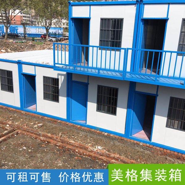 合肥集装箱房屋