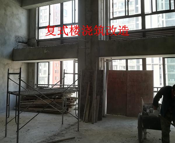 復式樓澆筑改造