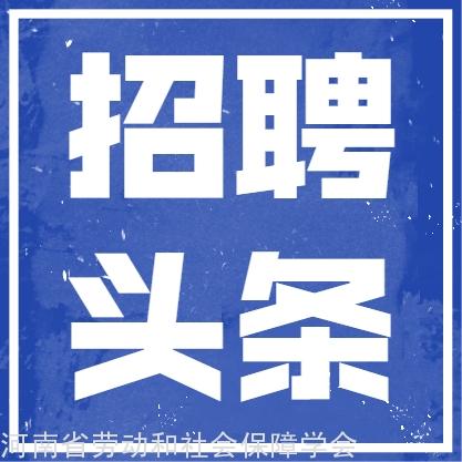 河南省省直保障性住房建设管理中心