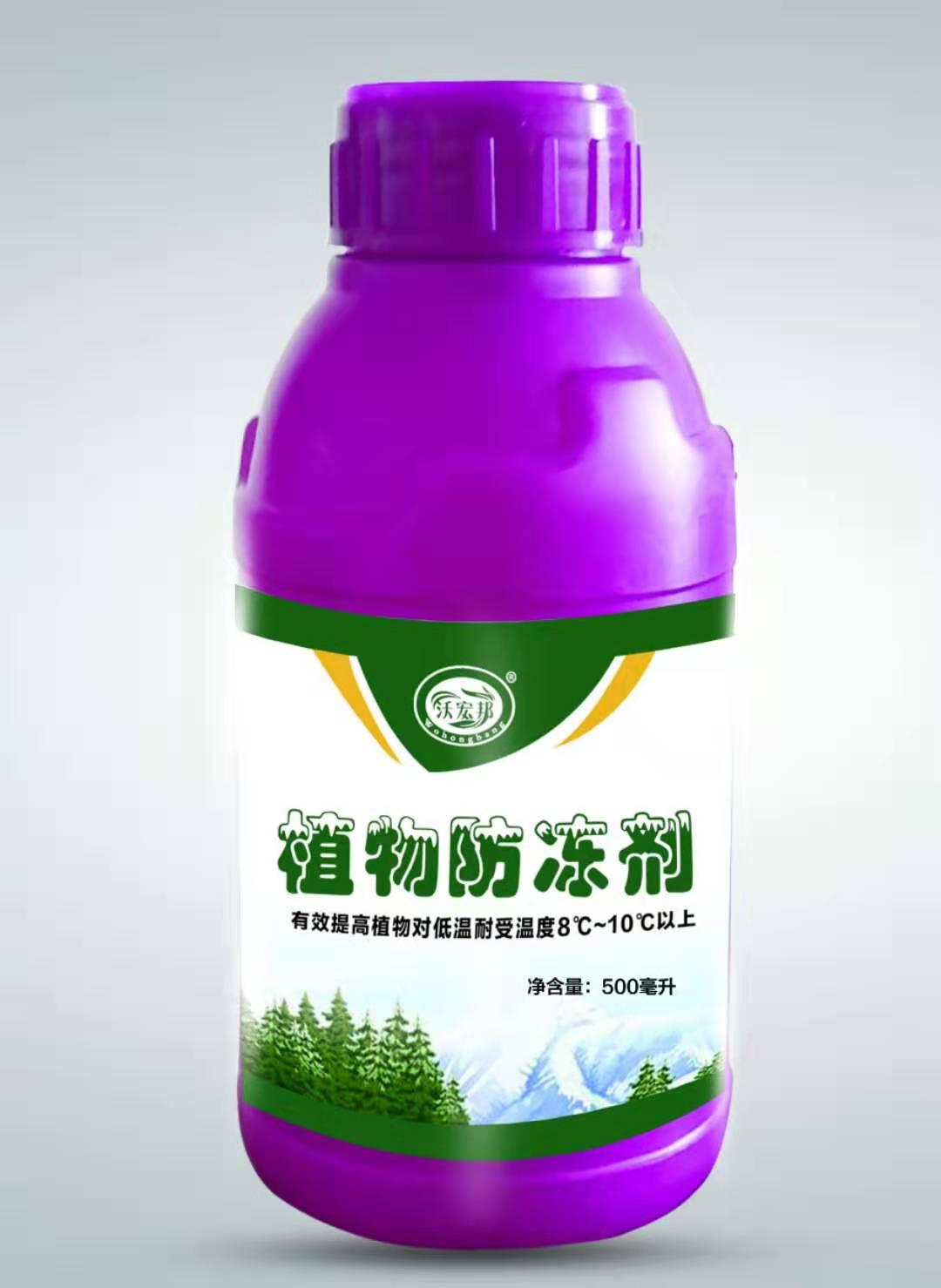 植物防冻剂   降低植物冰点8~10度