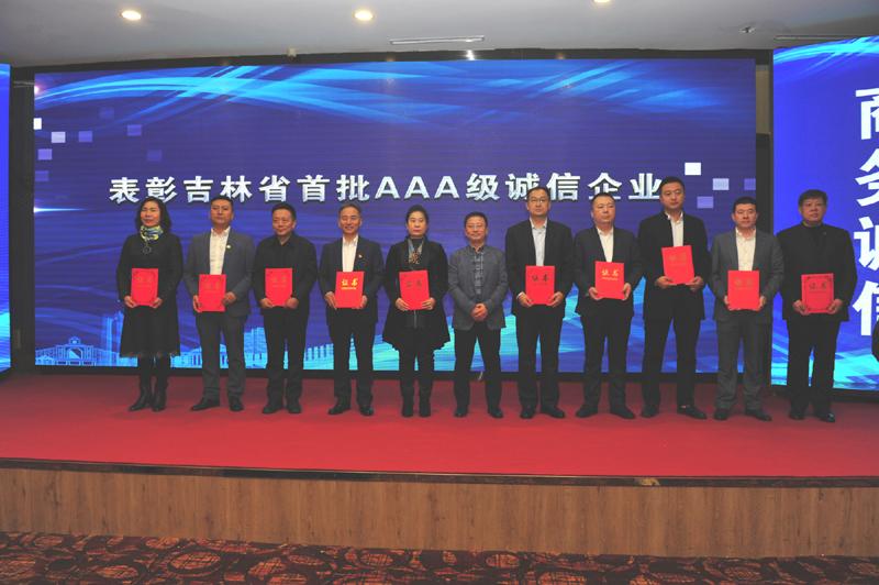 吉林省首批AAA级诚信企业表彰.JPG