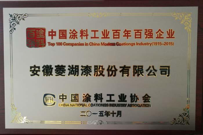 中國涂料百年百強企業