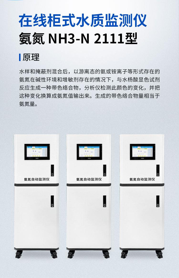 柜式COD-氨氮-总磷-总氮详情页_11.jpg