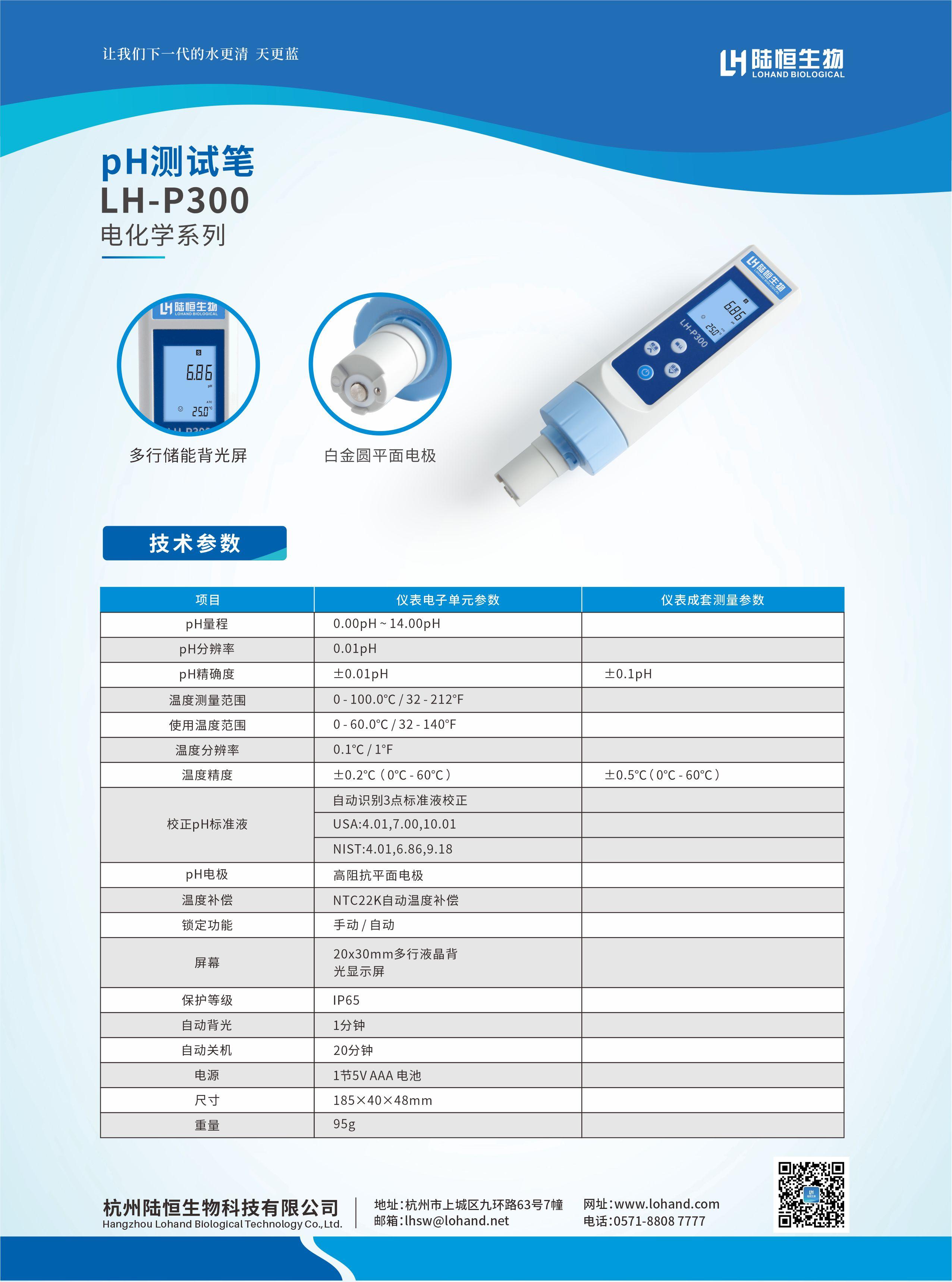 LH-P300 单页 反.jpg