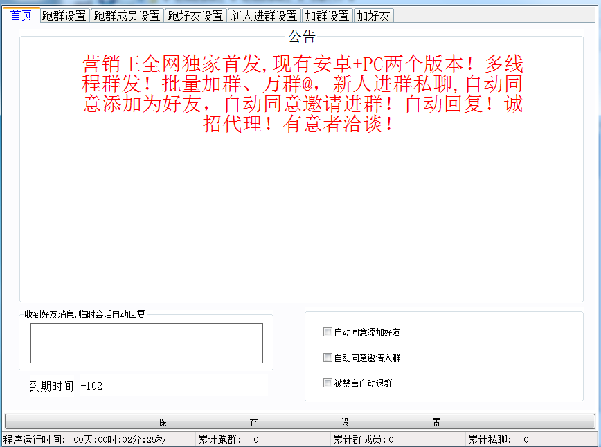 QQ全能营销系统