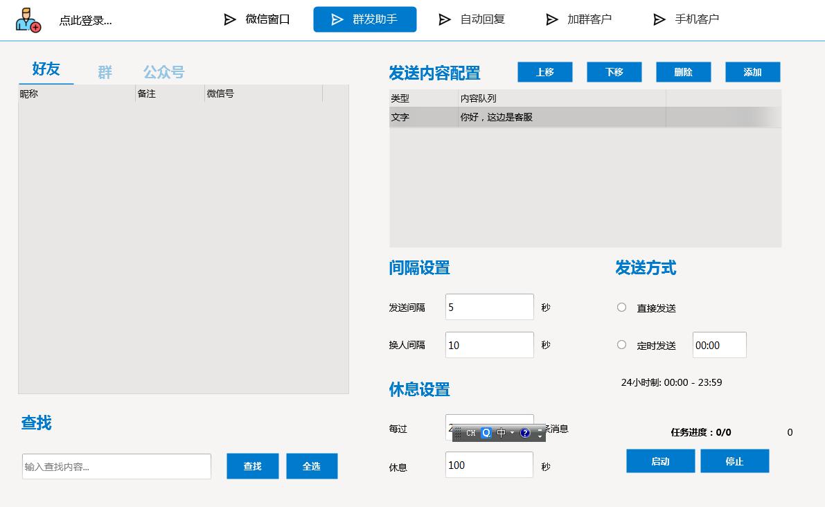智能微信营销系统