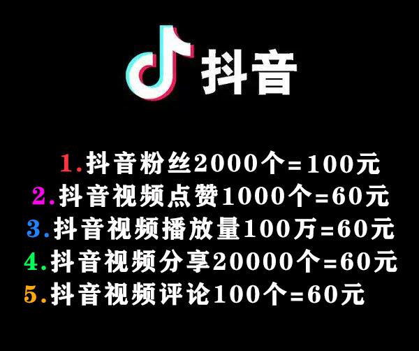 抖音视频播放量100万个