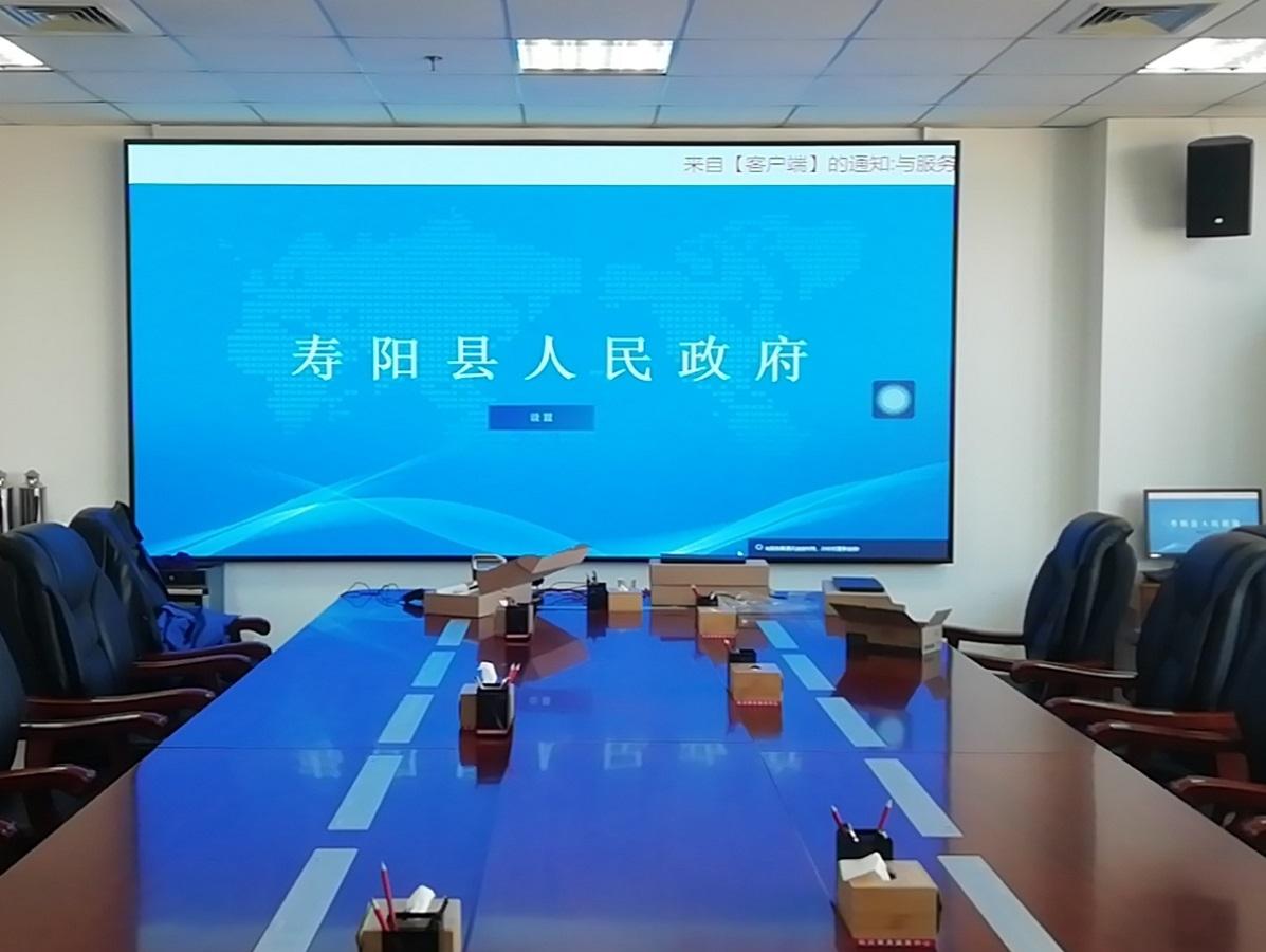 寿阳县人民政府