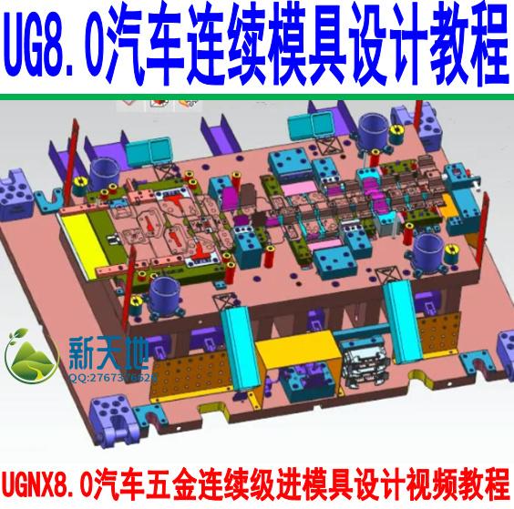 UGNX8.0汽车五金连续级进模具设计视频教程