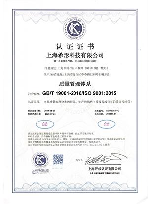 ISO证书2020中文版