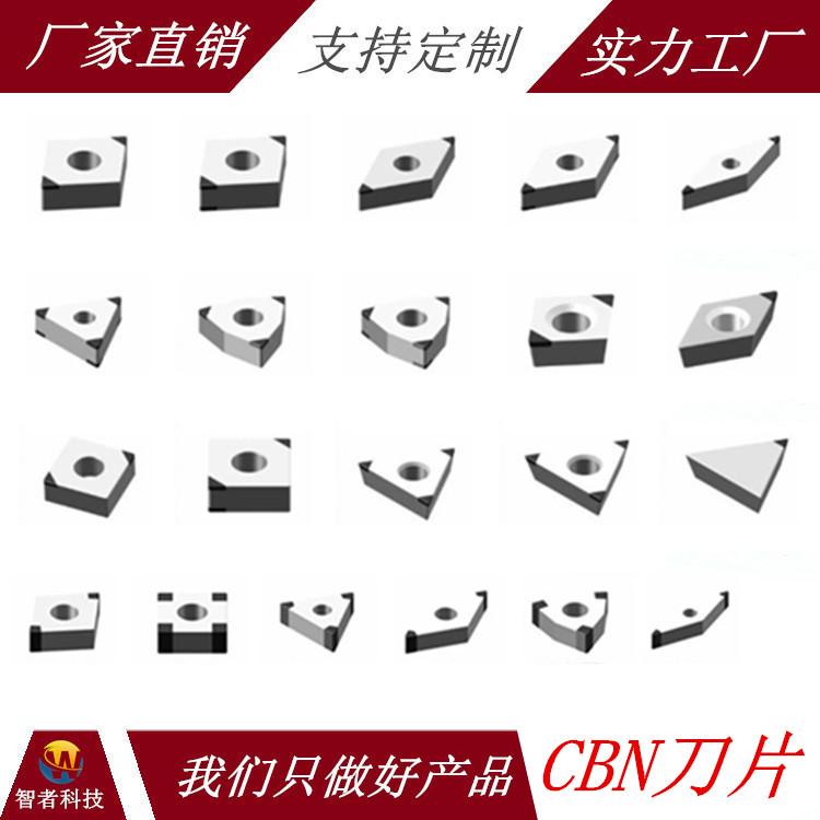 焊接CBN立方氮化硼刀片